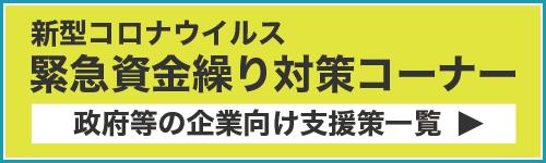 栃木県宇都宮市 税理士法人レクラン